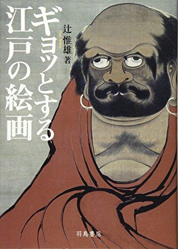 ギョッとする江戸の絵画の詳細を見る