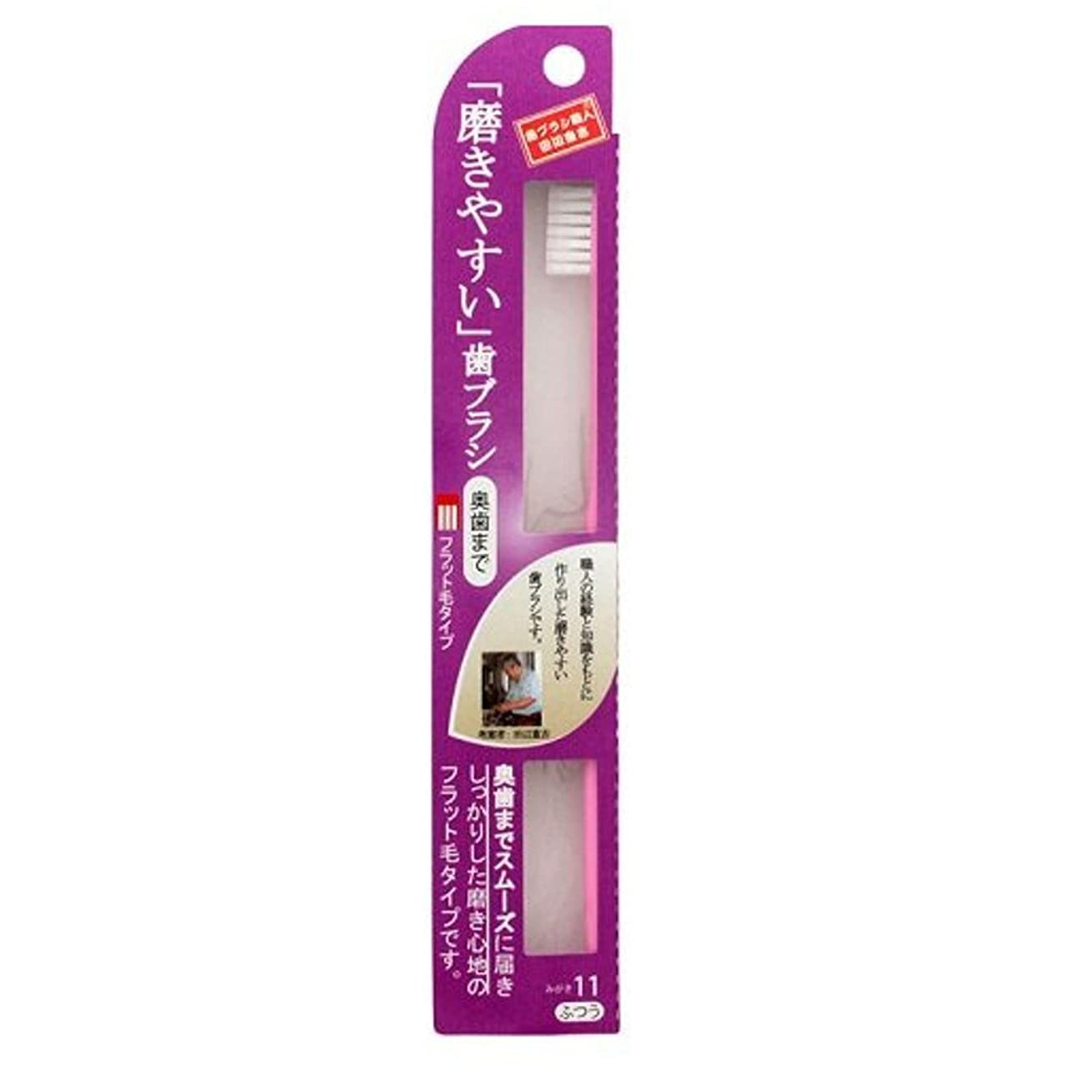 煙イル行方不明磨きやすい歯ブラシ(奥歯まで)フラット LT-11
