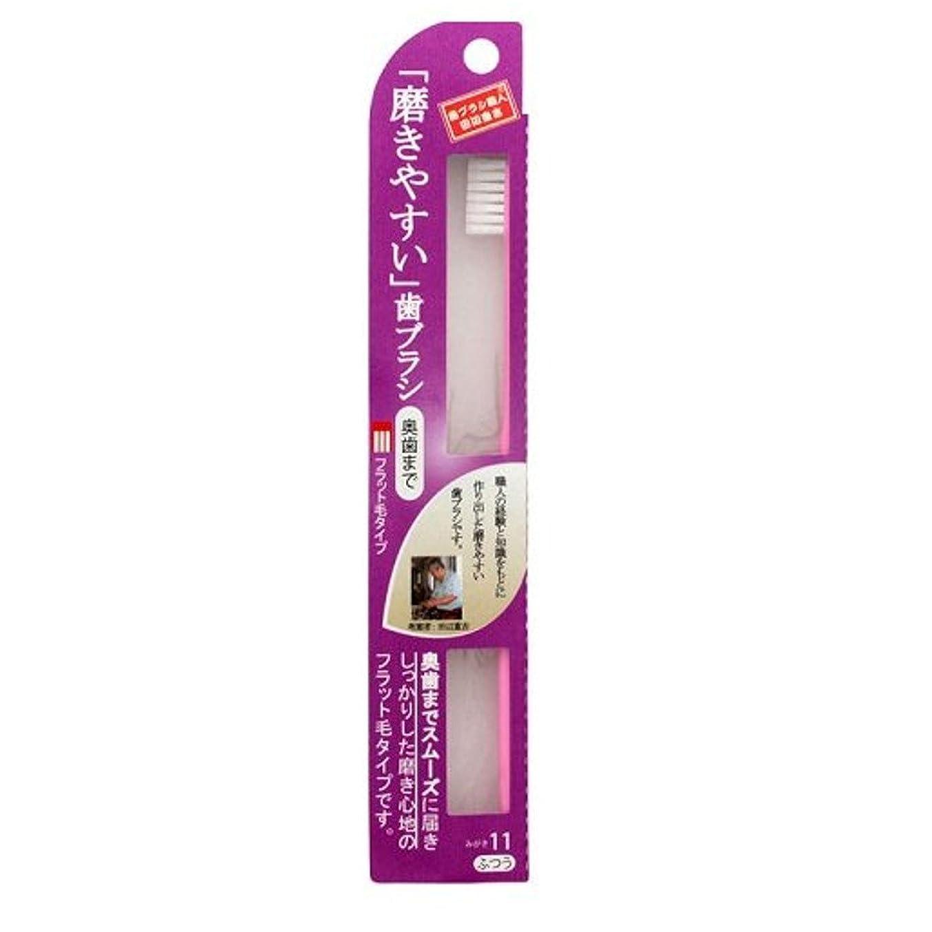 我慢する姿を消すバイオレット磨きやすい歯ブラシ(奥歯まで)フラット LT-11