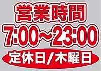 営業時間 (7:00-23:00) 定休日/木曜日 ウィンドウシール 片面 (W420×H297mm) No.63607(受注生産)