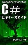 C#ビギナーズガイド: Windowsをプログラミングせよ! PRIMERシリーズ (libroブックス)