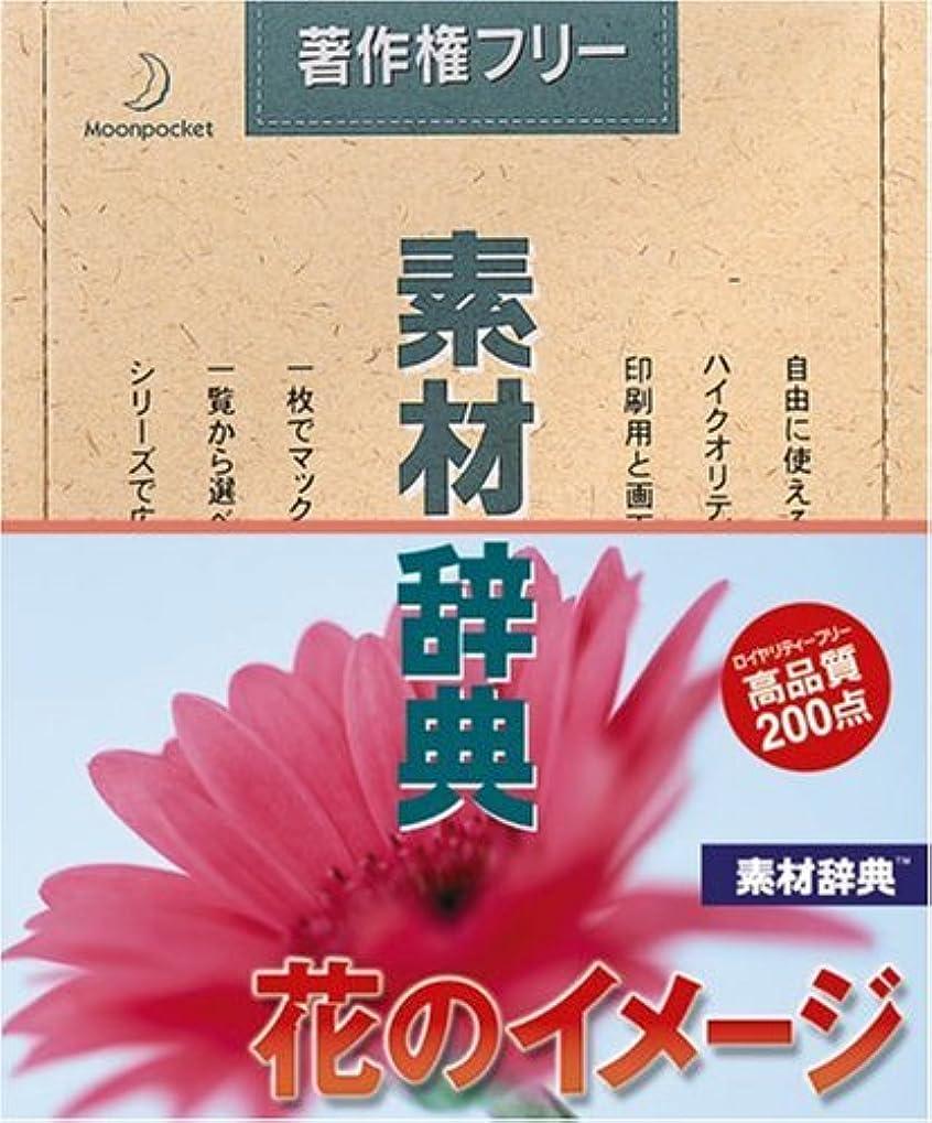 コートデコレーション妖精素材辞典 Vol.125 花のイメージ編