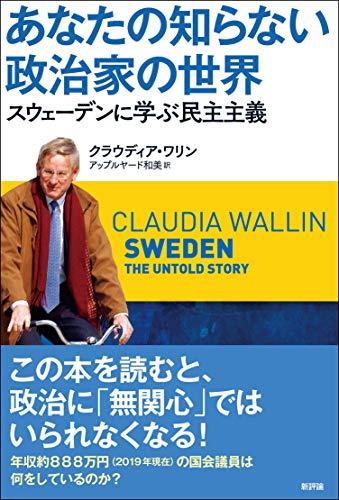 あなたの知らない政治家の世界: スウェーデンに学ぶ民主主義