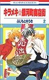 キラメキ☆銀河町商店街 第2巻 (花とゆめCOMICS)