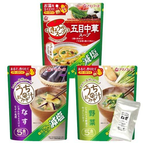 アマノフーズ フリーズドライ 減塩 味噌汁 スープ ( なす 野菜 五目中華 ) 3種類 30食 うちの おみそ汁 きょうのスープ 小袋ねぎ1袋 セット
