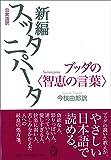 日常語訳 新編スッタニパータ ブッダの〈智恵の言葉〉