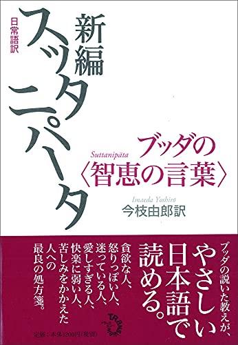 日常語訳 新編スッタニパータ ブッダの〈智恵の言葉〉の詳細を見る