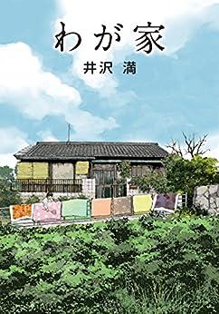 [井沢満]のわが家 (竹書房文庫)