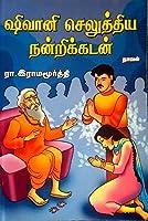 Shivani Selluthiya Nandrikadan