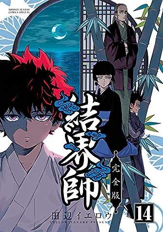 結界師 完全版 (14) (少年サンデーコミックススペシャル)