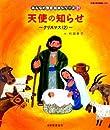 天使の知らせ 新約聖書 ―クリスマス〈2〉