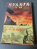 ガダルカナル―太平洋戦記 (1967年)