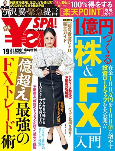 Yen_SPA! (エン・スパ)2021年冬号1月9日号 週刊SPA!増刊 ¥en_SPA (SPA!BOOKS)