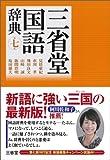 三省堂国語辞典 / 見坊 豪紀 のシリーズ情報を見る