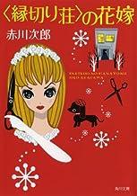 表紙: 〈縁切り荘〉の花嫁 花嫁シリーズ (角川文庫) | タケヤマ・ノリヤ