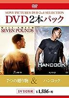 DVD2枚パック  7つの贈り物/ハンコック