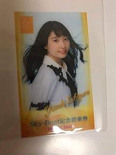 SKE48 石黒友月 サンシャイン栄 観覧車記念搭乗券 ホビーグッツ