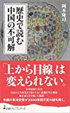 歴史で読む中国の不可解 (日経プレミアシリーズ)