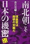 南北朝こそ日本の機密 現皇室は南朝の末裔だ