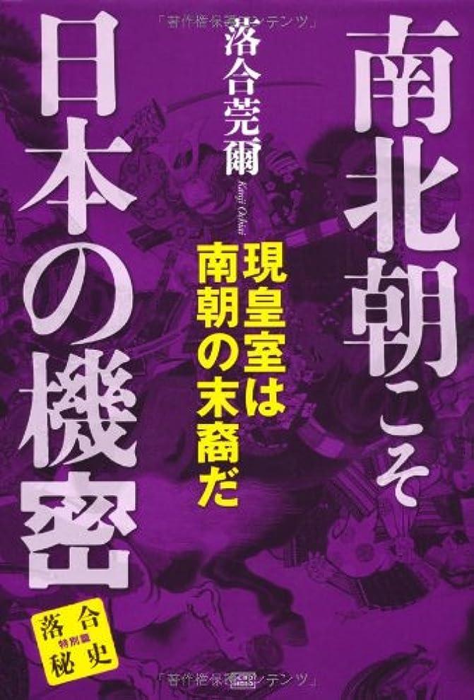 敬なを除く知人南北朝こそ日本の機密 現皇室は南朝の末裔だ (落合秘史)