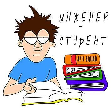 Инженер-студент