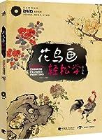 花鸟画轻松学:花鸟篇(附教学光盘DVD1张)