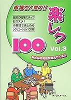 現場で人気の!!楽レク vol.3
