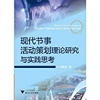 [Genuine] modern festival event planning theory and practice of thinking(Chinese Edition)