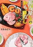 弁当屋さんのおもてなし 甘やかおせちと年越しの願い (角川文庫)