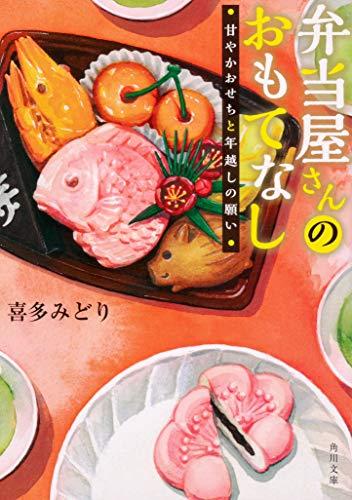 弁当屋さんのおもてなし 甘やかおせちと年越しの願い (角川文庫)の詳細を見る