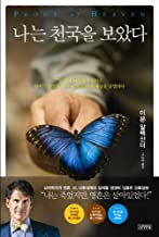 Proof of Heaven (Korean Edition)