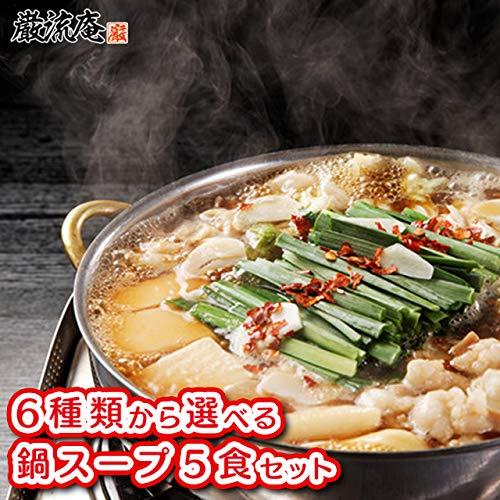 鍋の素 6種から選べる 鍋スープ5食セット もつ鍋スープ 鍋スープ 鍋つゆ 醤油鍋スープ 味噌鍋スープ 水炊きスープ 白湯スープ (和風醤油スープ5袋セット)
