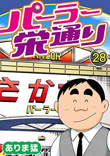 パーラー栄通り(28) (ヤング宣言)