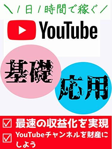 1日1時間で稼ぐ〜YouTube基礎応用【副業】【成功】