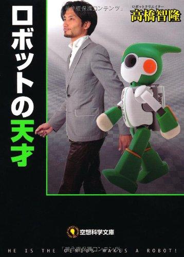 ロボットの天才 (空想科学文庫)