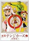 電撃テンジカーズ 1 (電撃コミックス EX 75-5)