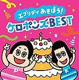 【最新】エブリデイ あそぼう! ケロポンズ BEST(CD2枚組)