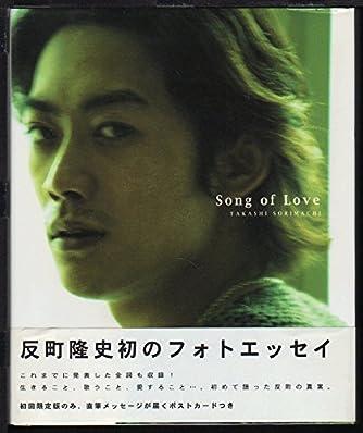 Song of Love―TAKASHI SORIMACHI