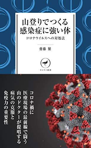 ヤマケイ新書 山登りでつくる感染症に強い体――コロナウイルスへの対処法の詳細を見る