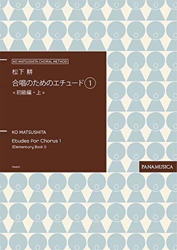 KO MATSUSHITA CHORAL METHOD 合唱のためのエチュード1 <初級編・上>