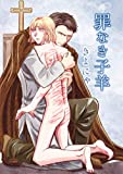 Innocent lamb: A boy on a witch trial (SHYOUHUKURAINEKO) (Japanese Edition)