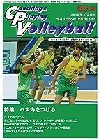 コーチング&プレイング・バレーボール(CPV)66号