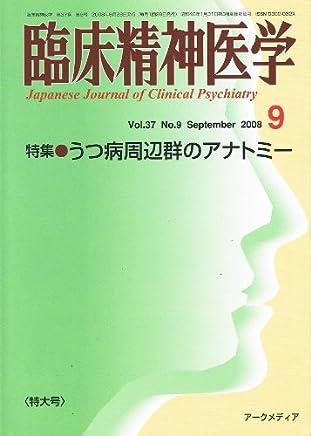 臨床精神医学 2008年 09月号 [雑誌]