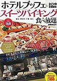 ホテルブッフェ&スイーツバイキング゛+食べ放題 2019 首都圏版 (ぴあMOOK)
