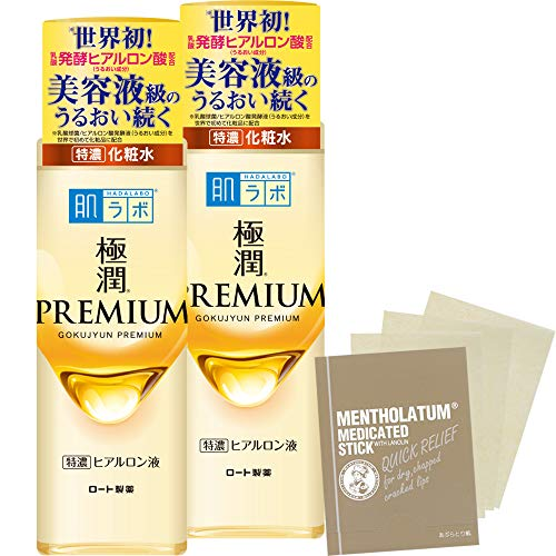 【Amazon.co.jp限定】 肌ラボ 極潤プレミアム ヒアルロン液 2個パック おまけ 美容液 セット 170mLX2
