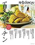 四季dancyu 夏のキッチン (プレジデントムック)