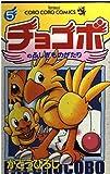 チョコボのふしぎものがたり 第5巻 (てんとう虫コミックス)