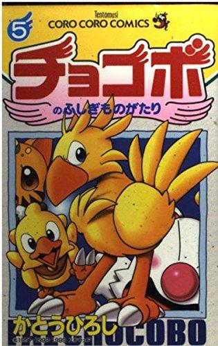 チョコボのふしぎものがたり 第5巻 (てんとう虫コミックス)の詳細を見る
