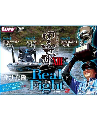 [画像:DVD>今江克隆:黒帯 13 Real Fight Season2 上 (<DVD>)]