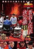麻雀最強戦2019 著名人代表決定戦 技 上巻[DVD]